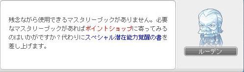 MapleStory 2012-03-23 14-53-44-019