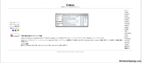 Cabos (カボス) - Windows Internet Explorer