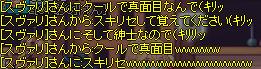 2011_04_20_LaTale SS3314