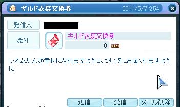 2011_05_07_LaTale SS3428
