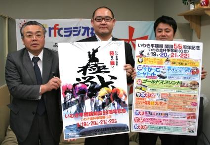 いわき平競輪59周年記念
