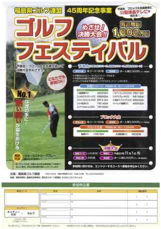 ゴルフフェスティバル