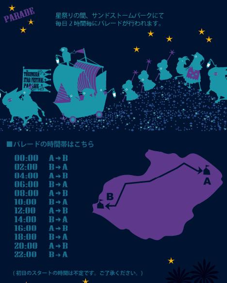 パレード日程