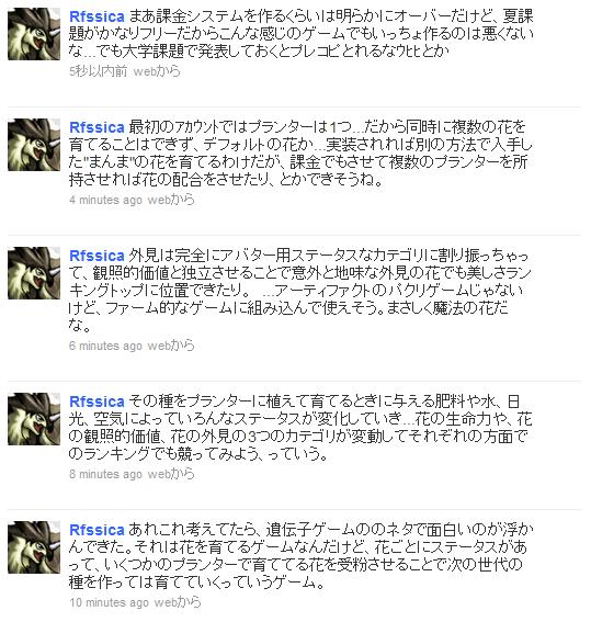 魔法の花ゲームネタ(20100815)
