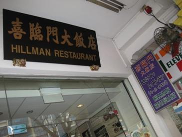ヒルマンレストラン4