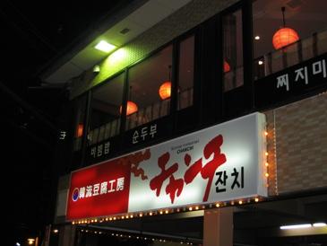 大阪帰郷6月2