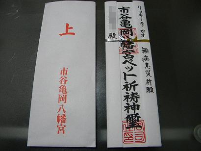 亀岡八幡宮10