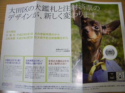 狂犬病予防接種済リボン使用例