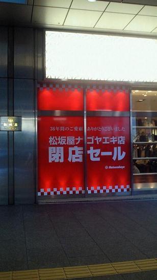 名古屋松坂屋
