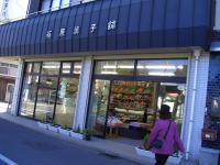 篠原菓子舗