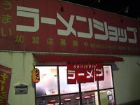 ラーメンショップ三島店
