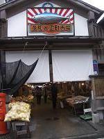 久礼 大正町市場