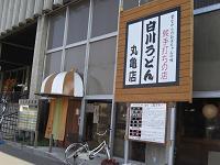 白川 丸亀店
