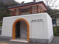 龍宮城公衆トイレ
