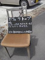 カフェ ラトープ