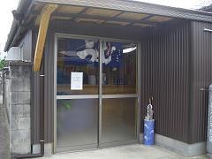 森田家製麺所