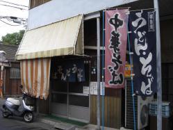 入江飲食店