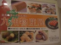 九州物産展