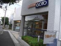 ゴトウ洋菓子店