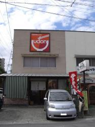 udon夕
