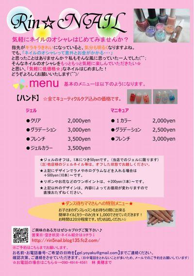 価格表0706_kawaguti2