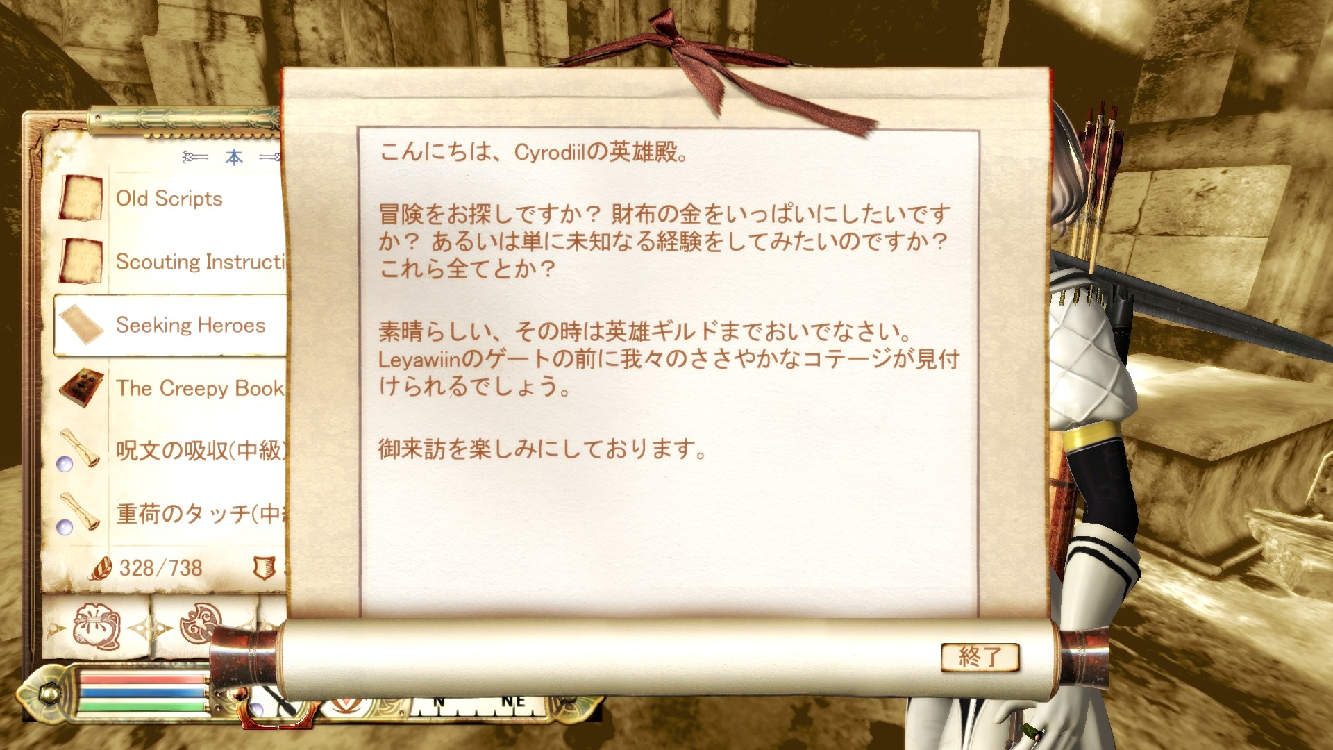 Oblivion 2012-03-25 22-20-18-69