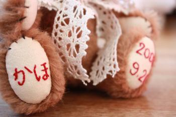 クマ足刺繍