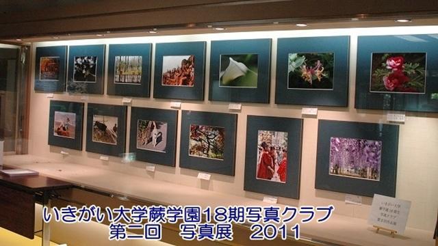 640写真クラブ第二回写真展2