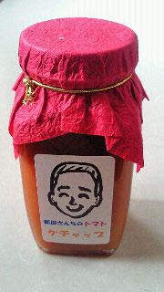 新田さんのトマトケチャップ