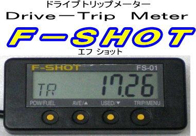 f-shot02.jpg