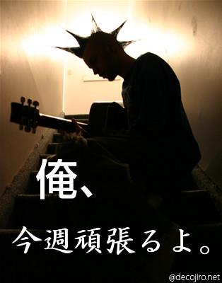 decojiro-20100510-014737.jpg