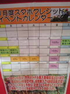 1月クレイベカレンダー