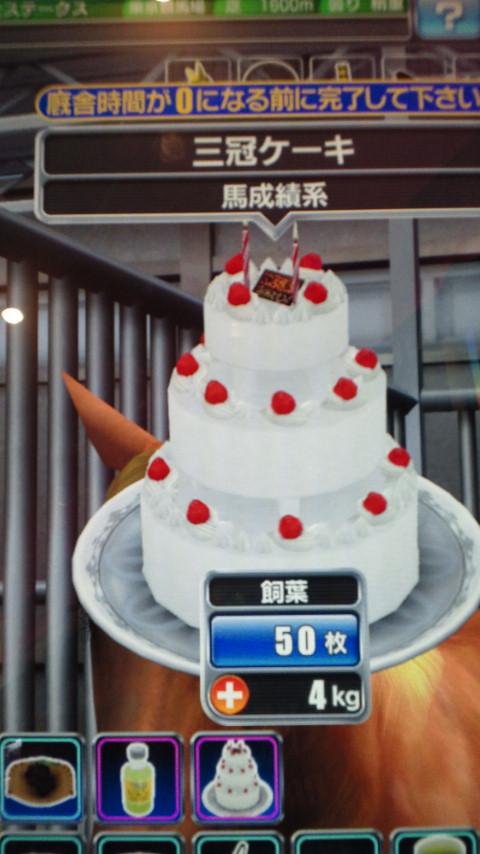 3冠ケーキ