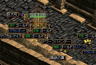 RedStone 10.08.23[01]