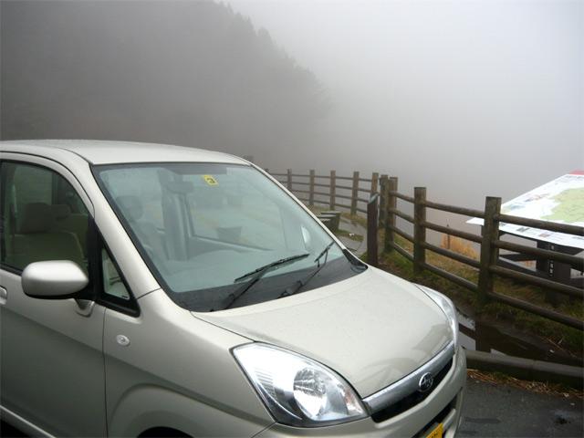 濃霧おそろし