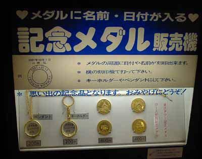 東京タワーのメダル製造機