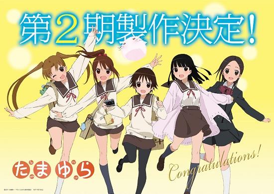 20120325_tamayura01.jpg