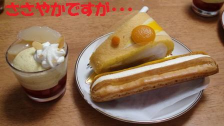 ケーキをどうぞ