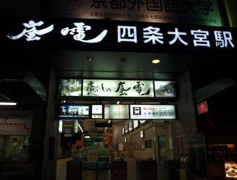 2009-10-11-17 194嵐電5