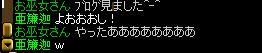 お巫女ちゃん ブログ