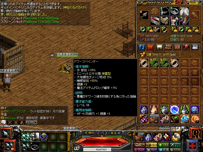 RedStone 11.04.26[02]