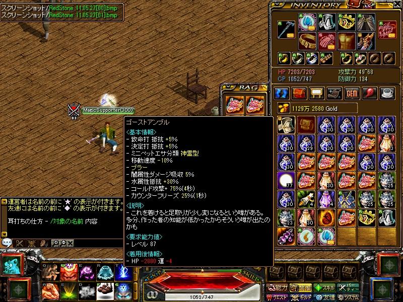 RedStone 11.05.27[02]