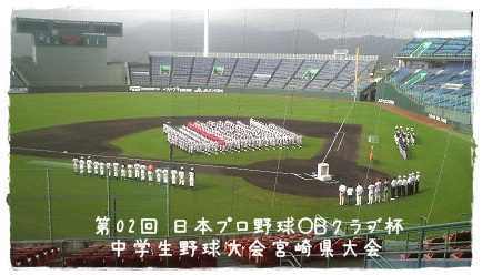日本プロ野球OBクラブ杯