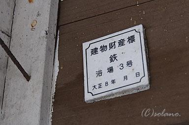 足尾駅、浴場の建物財産標
