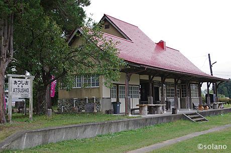熱塩駅駅舎: 現、日中線記念館
