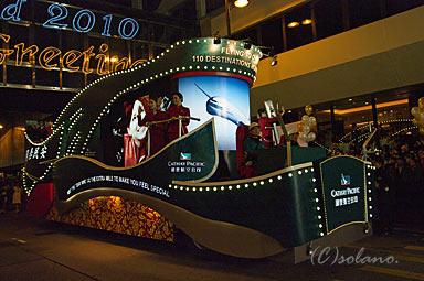香港ニューイヤーパレード、キャセイパシフィック航空の山車
