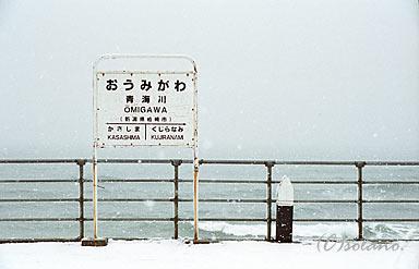 冬の青海川駅、駅名標。