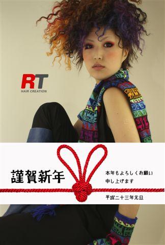 RT年賀状2011①のコピー
