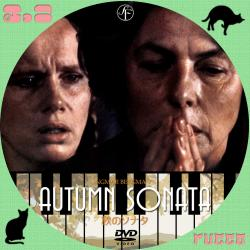 秋のソナタ02