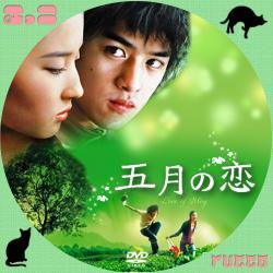 五月の恋01